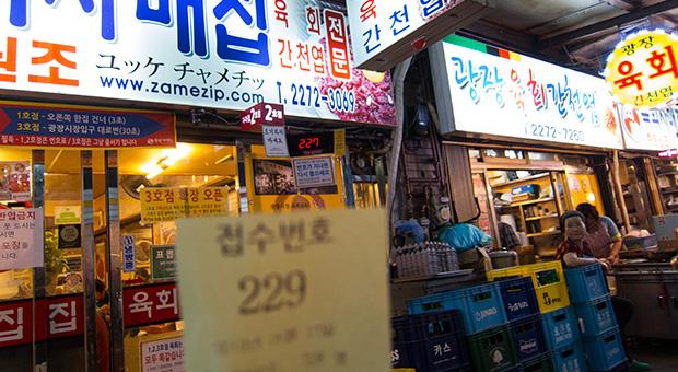 Marché Gwangjang - Zamezip